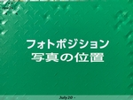 Photo position sign put through translation app, English -> Japanese - Click for full-size image!